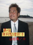 最強債務整理【実録!借金1億円をほったらかしで消していく秘伝書】