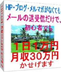 HP・ブログ・メルマガがなくてもメールの送受信だけで、初心者でも1日1万円・月収30万円かせげます