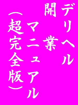 ★デリヘル開業マニュアル(超完全版)★