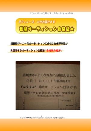 元ジャニーズJrがお届けする オーディション合格法★