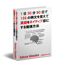 英語学習法:1日30分90日で159の例文を覚えて英語をネイティブ並にする勉強方法
