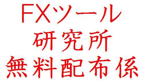【BloomFX】10年平均年利177%、勝率85.20%、【無期限無料】FX自動売買ツールデモ版