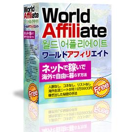 ワールドアフィリエイト〜ネットで月20万円稼いで自由に生活する方法〜