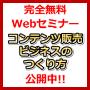 完全無料Webセミナー『コンテンツ販売ビジネスのつくり方』