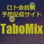 ロト会員予想配信サイトTaboMix