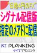 日給4円のFXシグナル配信版