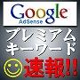 グーグルアドセンスで賢く稼ぐプレミアムキーワード速報!