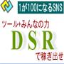 アフィリエイト研究チームDSR