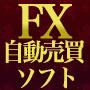 FX自動売買ソフトがたった1000円で30日間お試し出来るチャンスです