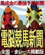 競馬予想なら信頼の実績で選ぶ馬成金の電脳競馬新聞−通常版−
