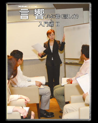 言響『2ヶ月定期講座』(DVD+CD)