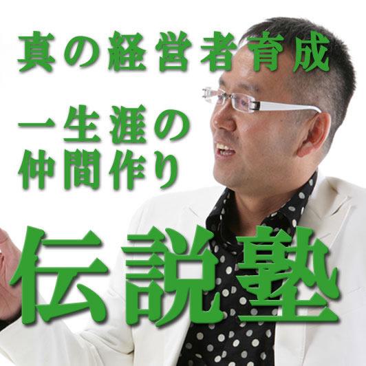 伝説塾 メール会員