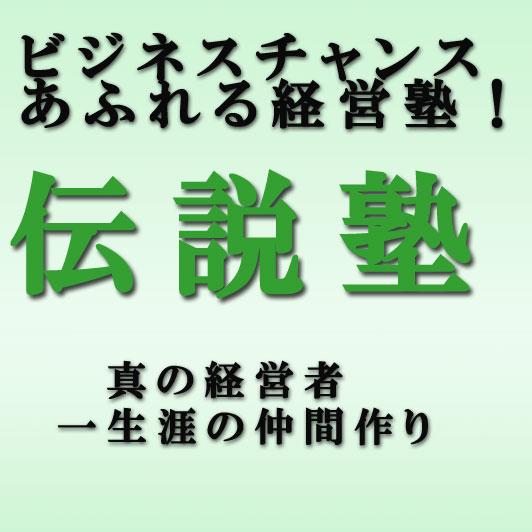 伝説塾 一般会員