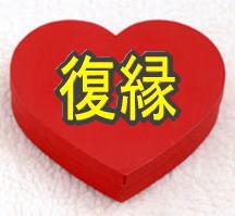 1,000円で復縁できる。女性の為の恋愛塾。