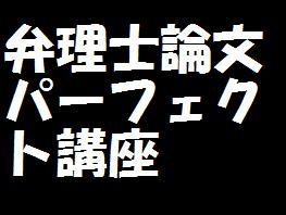 弁理士試験【最短合格・論文パーフェクト講座】