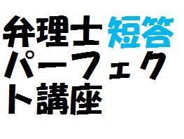 弁理士試験【最短合格・短答パーフェクト講座】