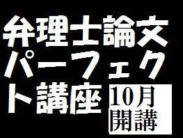 弁理士試験【最短合格・論文パーフェクト講座】10月開講 〜2013年度合格目標〜