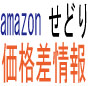 amazon輸出入の価格差情報