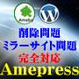 アメブロ&ワードプレス集客ツールAmepress アメプレス【ワードプレス設置まるごとパック】