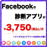 Facebook診断アプリメーカー