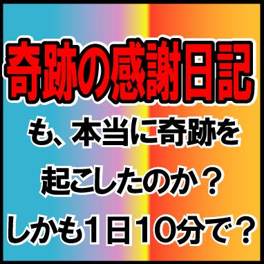 奇跡の感謝日記 定期配送コース(初回2冊お届け)