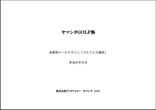 ヤマシタGOLF塾 会員制メールマガジン『ゴルフ上々通信』メール会員