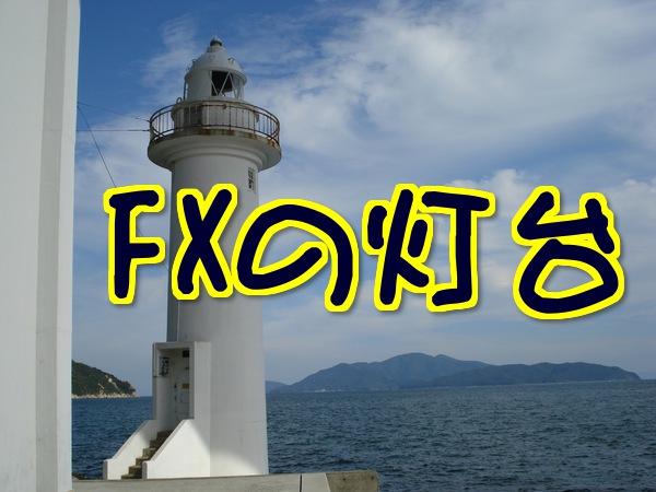 FXの灯台