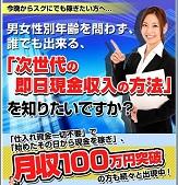 便利屋を利用した「次世代のマッチングビジネス塾」