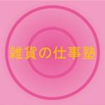 コンサルティング付き2014/7月売れっ子ハンドメイド雑貨作家養成講座