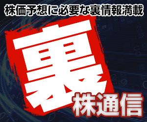 超裏株通信メールマガジン