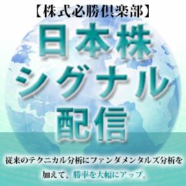 【株式必勝倶楽部】『日本株シグナル配信』 通算56勝4敗 勝率93.30% PF13.33という脅威の配信記録 2013年5月のサービス開始以来月ベースで負けなしの株式個別銘柄配信 初回一ヶ月間無料