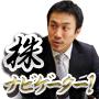 株ナビゲーター!(ダイレクトレター版)