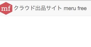 merufree(月額課金)