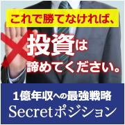 【年額】Secretポジション