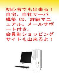 自宅、自社サーバ構築CD&最強マニュアル!