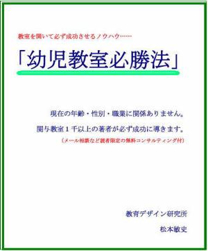 「幼児教室必勝法」(PDF CD−R廉価版)