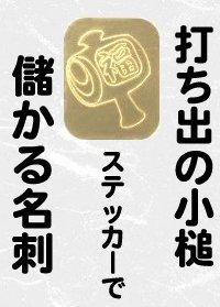 【打ち出の小槌スッテッカー】切手型100枚セット(光る金色のカッティングシートの切り抜きシール.幅11.高さ13mm)ギフトカード.お礼のハガキにも最適!