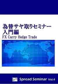 """大人気のFXの投資手法を紹介!!ローリスク・ハイリターンな投資手法""""FX Carry Hedge Trade""""セミナーDVD『為替サヤ取りセミナーDVD』"""