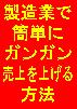 製造業カンタン営業法(冊子版)