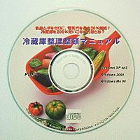 【冷蔵庫整理整頓マニュアル】食品ムダをゼロに!電気代を最大30%削減!!冷蔵庫を200%使いこなす方法とは・・?