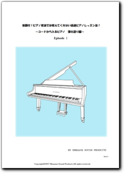 音源付!ピアノ教室では教えてくれない最速ピアノレッスン法!〜コードから入るピアノ弾き語り編〜Episode�T
