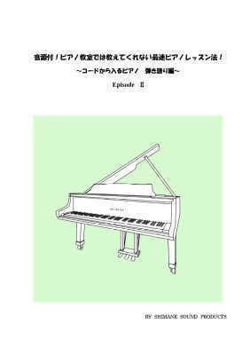 音源付!ピアノ教室では教えてくれない最速ピアノレッスン法!〜コードから入るピアノ弾き語り編〜Episode�U