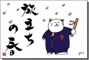 【サンキューレター用ポストカード10枚組】3月用その2