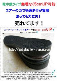 スーパーシークレットエアー中敷3.5cm・5cmUP 二足セット
