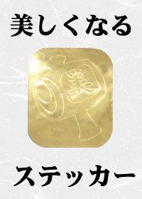 《美しくなるスッテカー・S》100枚(光る金色カッティングシートの切り抜きシール.11×13mm)あなたの名刺が、美しい名刺に早変わり!ギフトのカード.お礼のハガキにも最適!