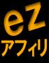 ◆期間限定◆おまかせパックCD-ROM版☆有名情報起業家10大特典つき☆初心者でもできる!稼げる!ほったらかしブログ記事自動作成装置『ezアフィリ』世界2位のコンピューター会社元SEが開発したツール