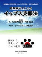 イップス克服マニュアル 〜催眠療法士によるイップス克服法〜