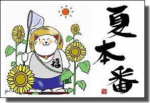 ◆サンキューレター用ポストカード10枚組◆7月用その2