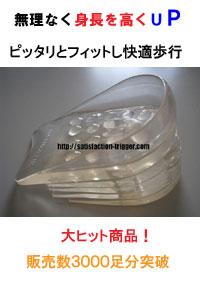 新スーパーシークレット靴下中敷1cm・4.5cmUP