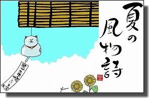 ◆サンキューレター用ポストカード10枚組◆8月用その2